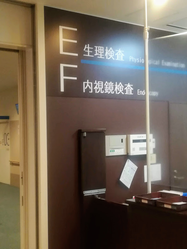 江南 厚生 病院