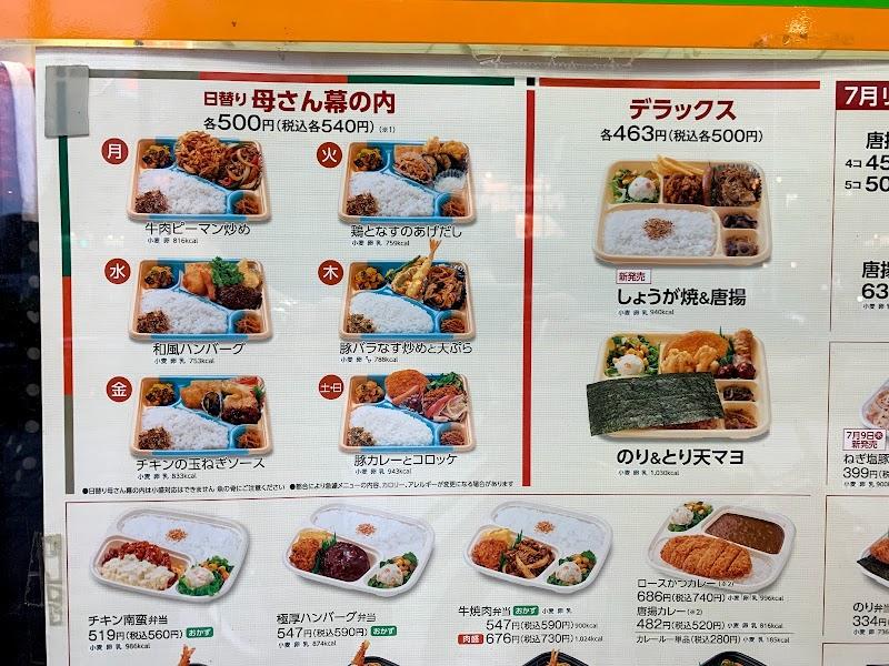 メニュー 大阪 ほか弁