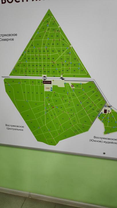 Cemetery Vostryakovskoye Kladbishche