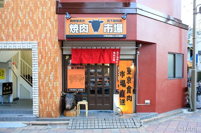 焼肉市場南口店