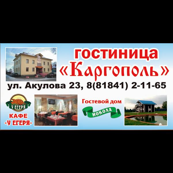 Отель «Каргополь, Гостиница» в городе Каргополь, фотографии