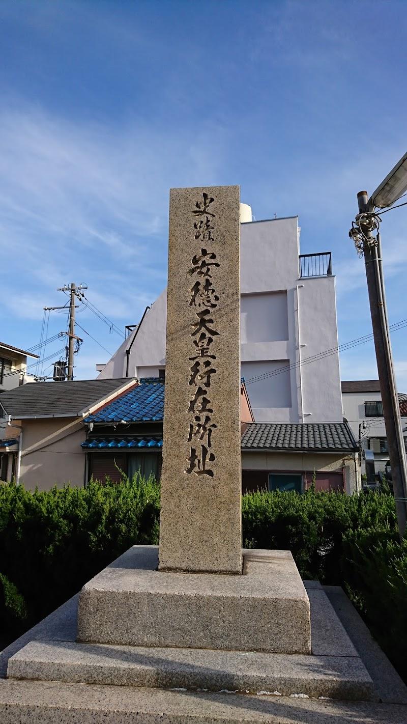 福原遷都八百年記念之碑