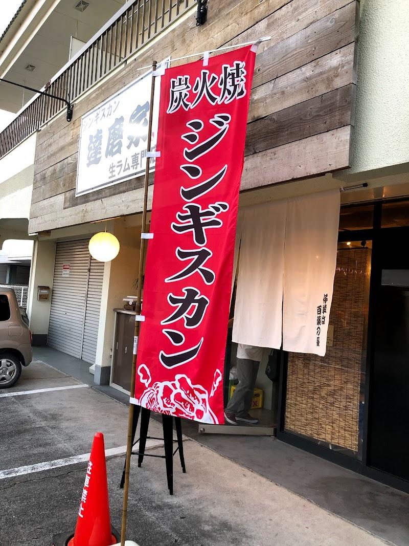 ジンギスカン達磨家 下石田店