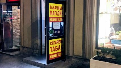адрес магазина табачных изделий