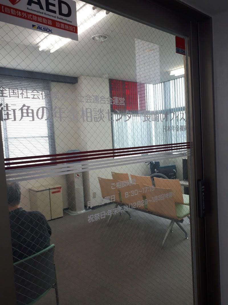 街角の年金相談センター長崎オフィス