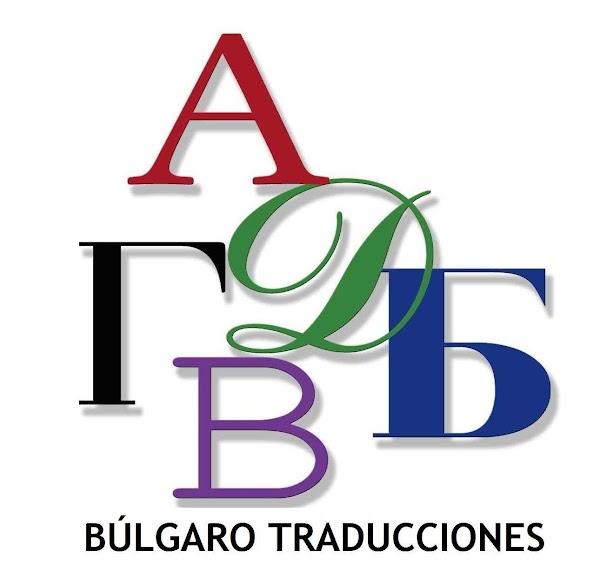 BULGARO TRADUCCIONES