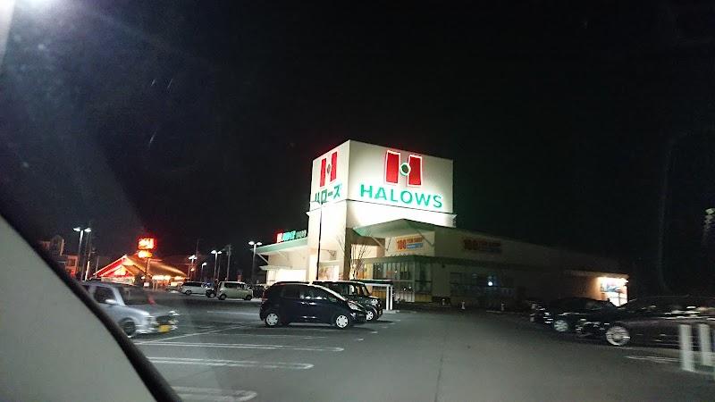 ハローズ 観音寺