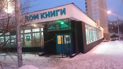 Книжный магазин Московский Дом Книги
