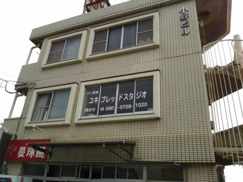 大分市パン教室 Yuki Bread Studio