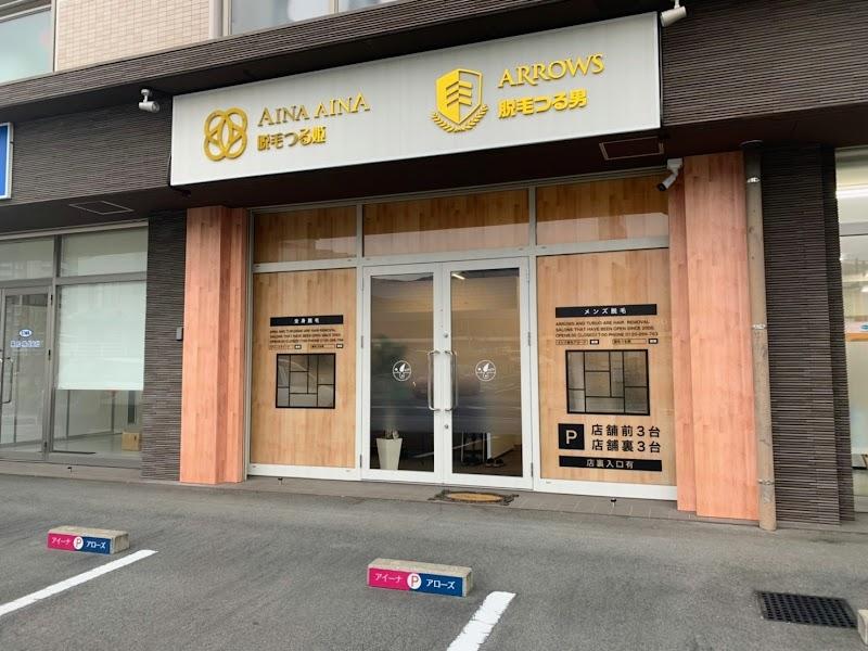 全身脱毛【 アイーナアイーナ】新居浜店