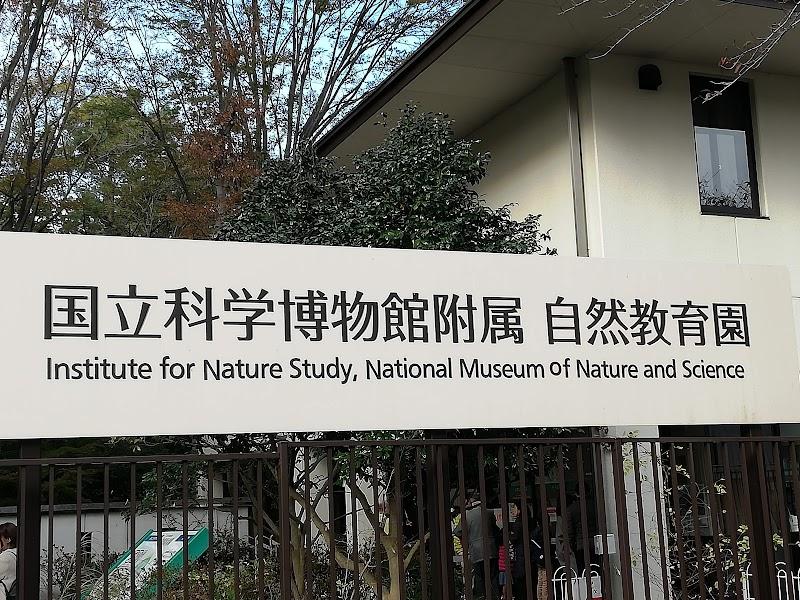附属自然教育園 正門
