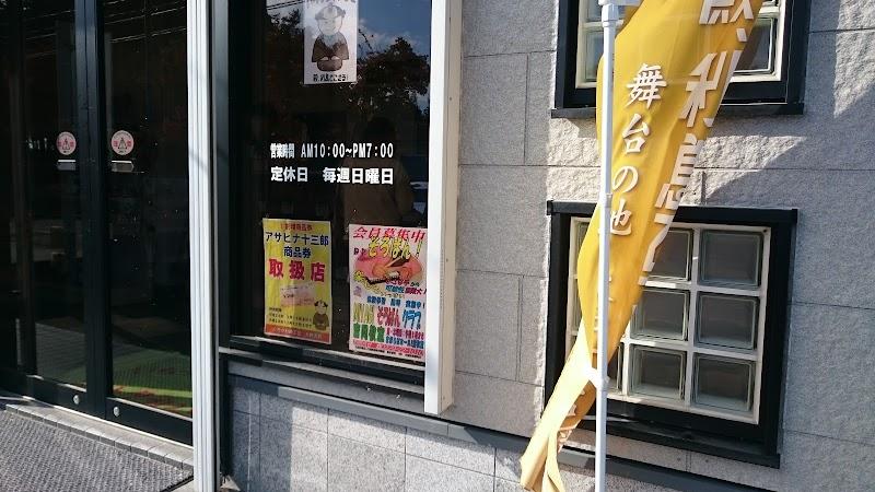 高橋精肉店