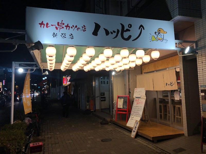 カレー串カツハッピー新栄店