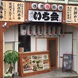 九州炙り酒場 いち会 長崎思案橋店