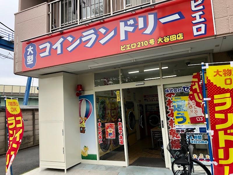 コインランドリー/ピエロ 210号大谷田店