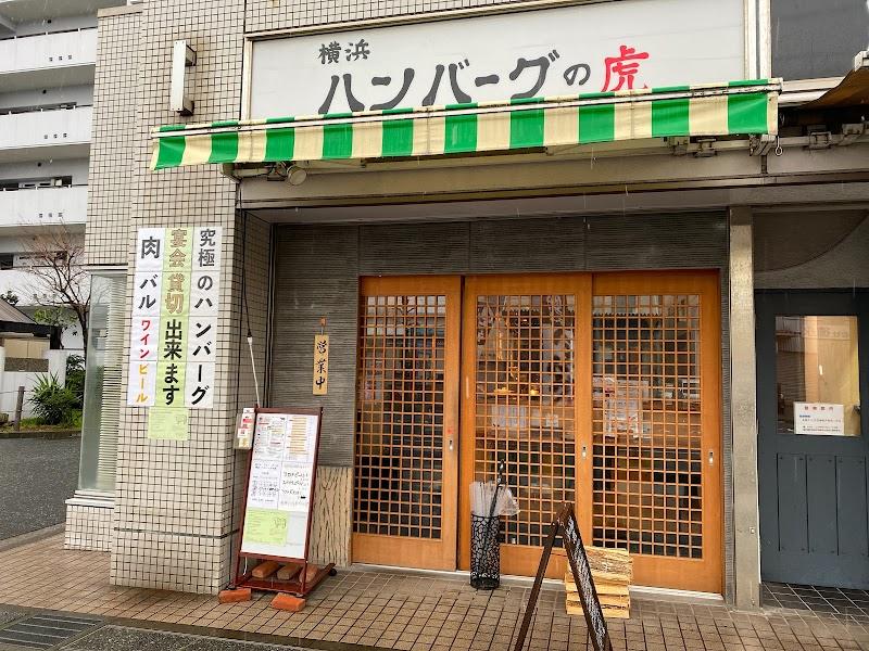 横浜 ハンバーグの虎