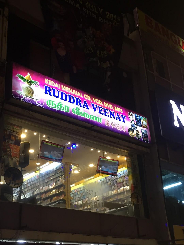 Ruddra Veenay CD VCD DVD MP3