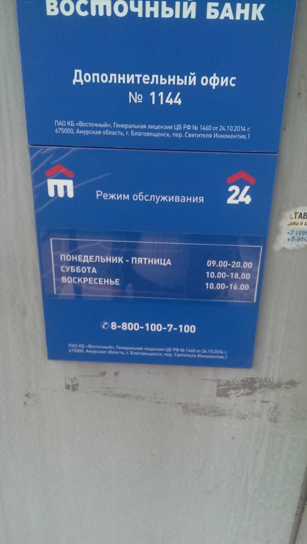 Банк «Восточный Экспресс Банк ОАО» в городе Сергиев Посад, фотографии