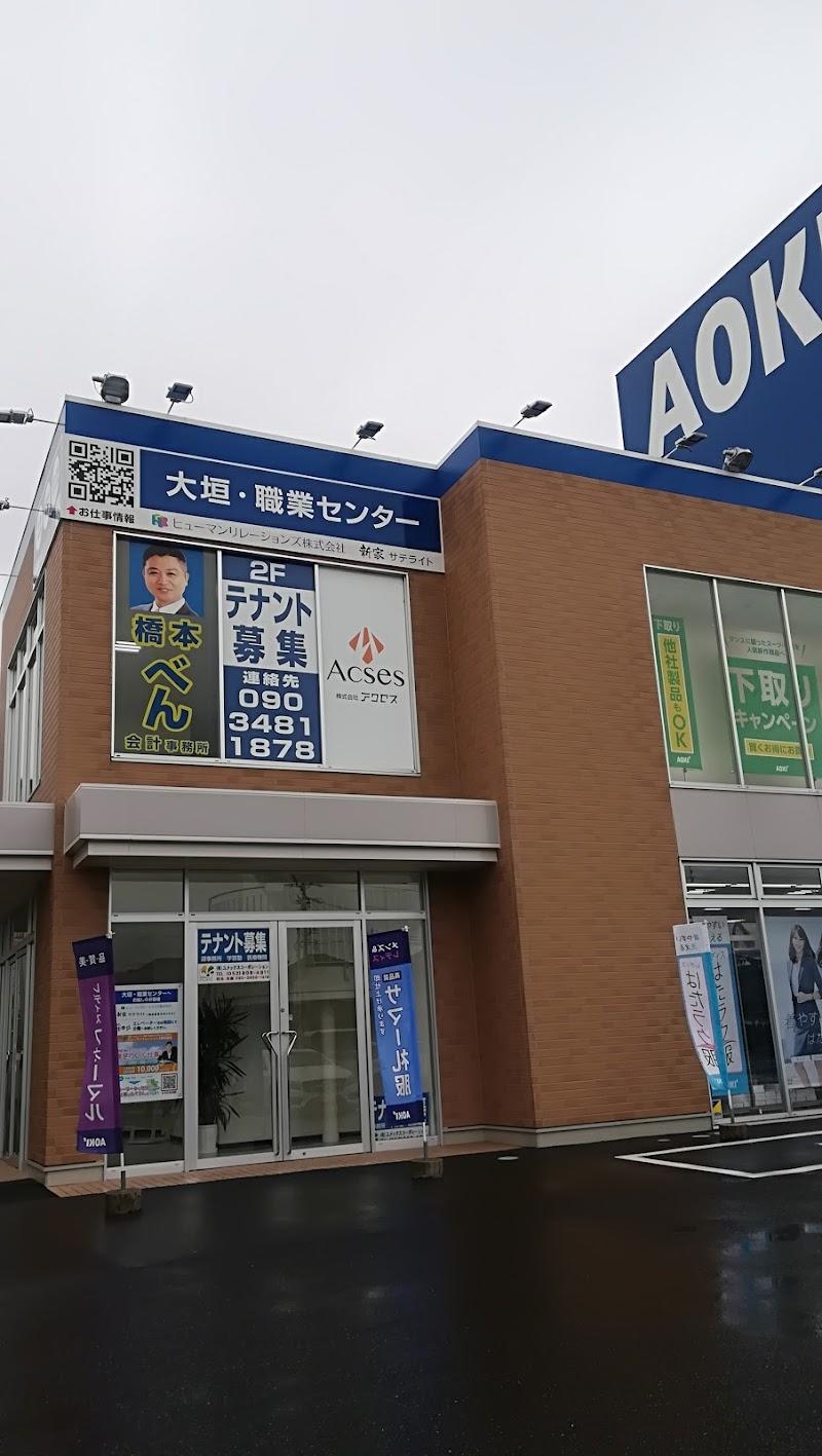 大垣 ハローワーク
