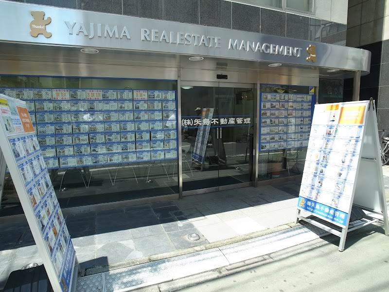 (株)矢島不動産管理