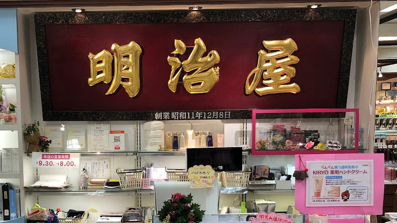 明治屋化粧品店
