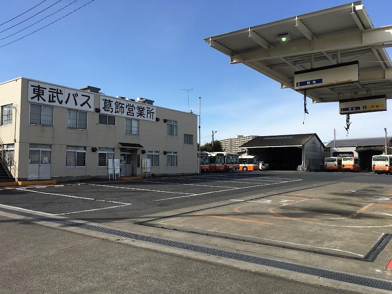 東武バスセントラル 葛飾営業所 (東京都葛飾区西水元 バス会社 / バス ...