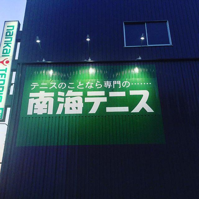南海テニス (徳島県徳島市南出来島町 テニス用品店) - グルコミ
