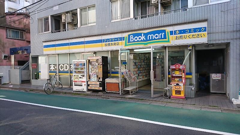 ブックマート 板橋本町店