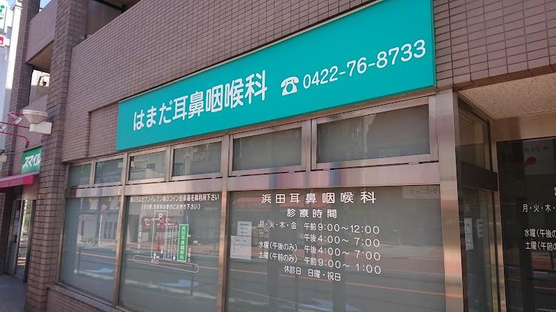 浜田耳鼻咽喉科