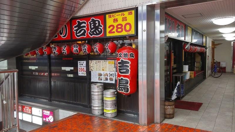 吉鳥 藤沢店
