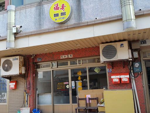 東引-福哥麵館
