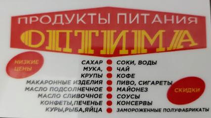 Оптовый магазин продуктов питания База Оптима