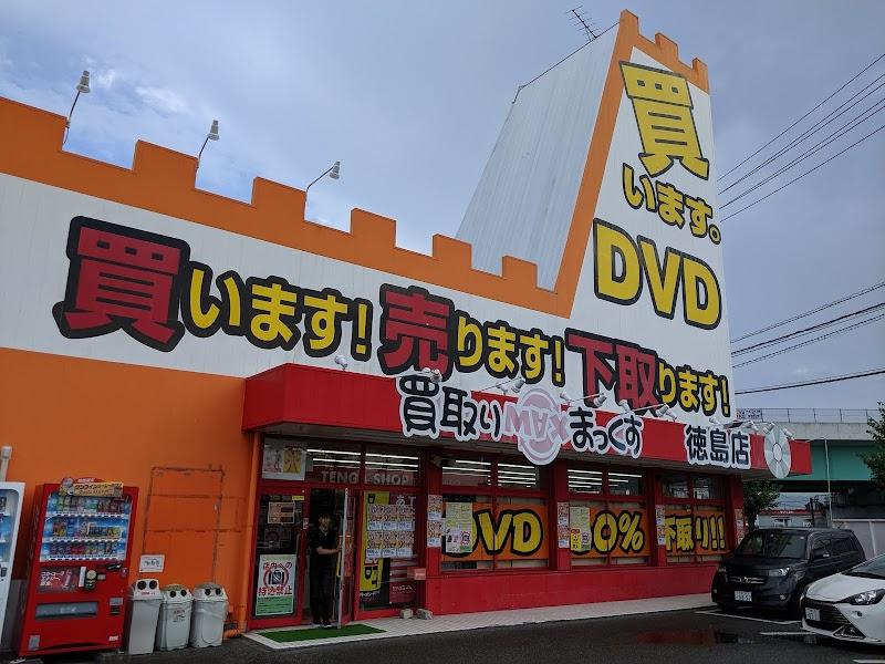 買取りまっくす 徳島店