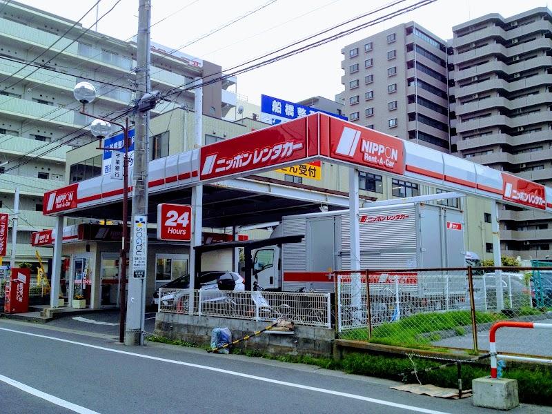 ニッポンレンタカー 西船橋営業所