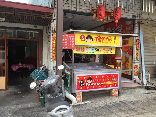 李林烤肉之家(寶來店)