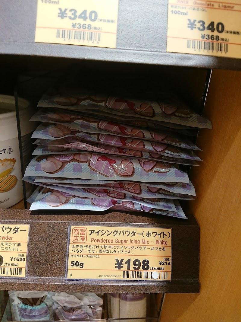 富澤 商店 横浜