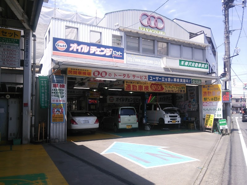 (有)柳沢自動車商会