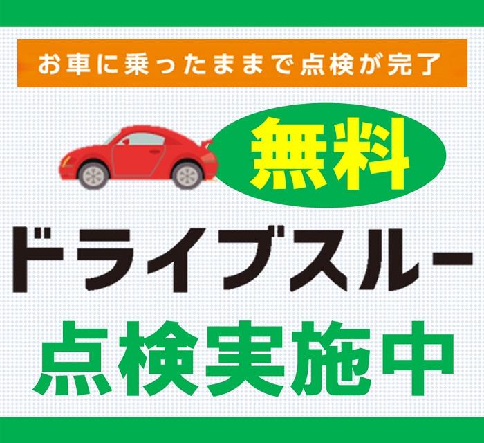 タイヤ 館 十和田