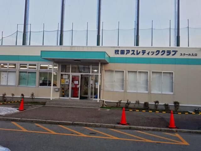 クラブ 秋田 アスレチック