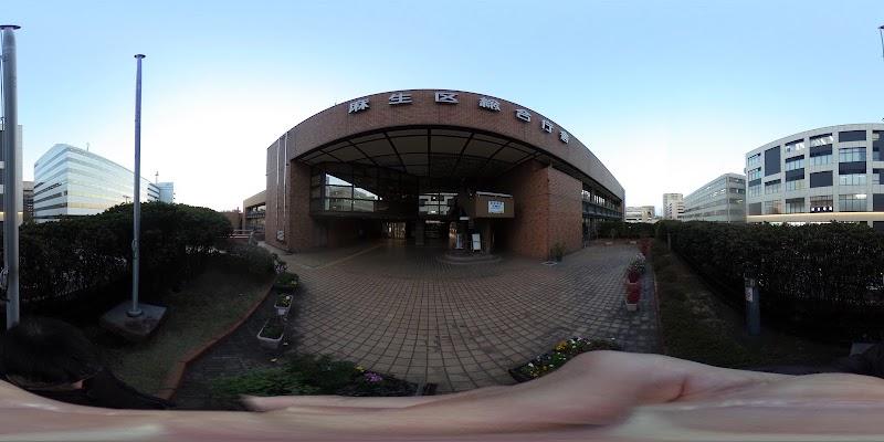 川崎市 麻生区役所