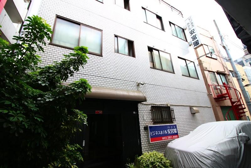 ビジネスホテル安宮瑠