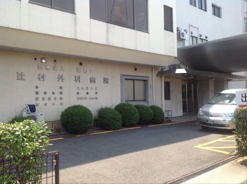 外科 病院 辻村