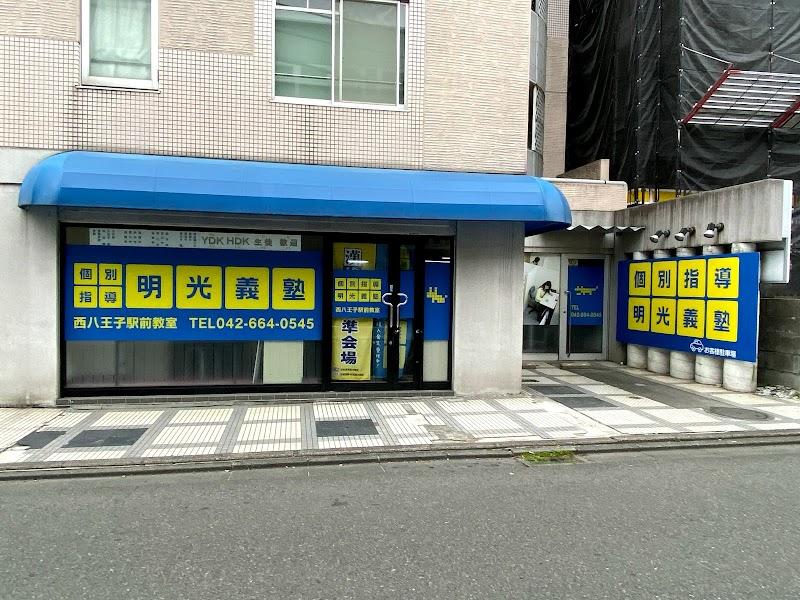 明光義塾 西八王子駅前教室