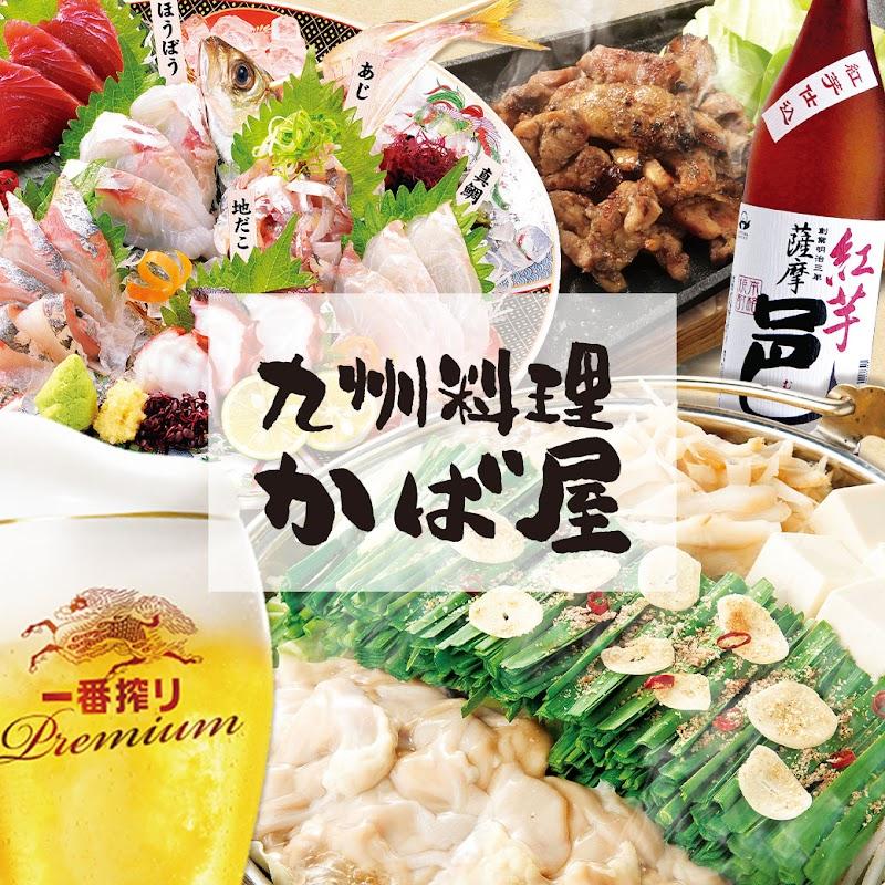 九州料理 かば屋 富士山駅前店