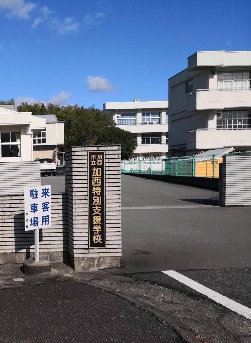 加西市立加西特別支援学校 (兵庫県加西市西笠原町 特別支援学校 ...