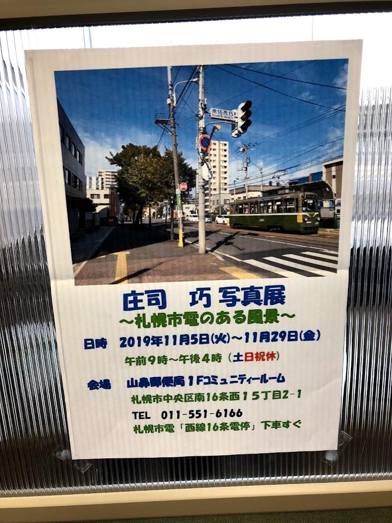 郵便 山 局 鼻 山鼻郵便局 (北海道)