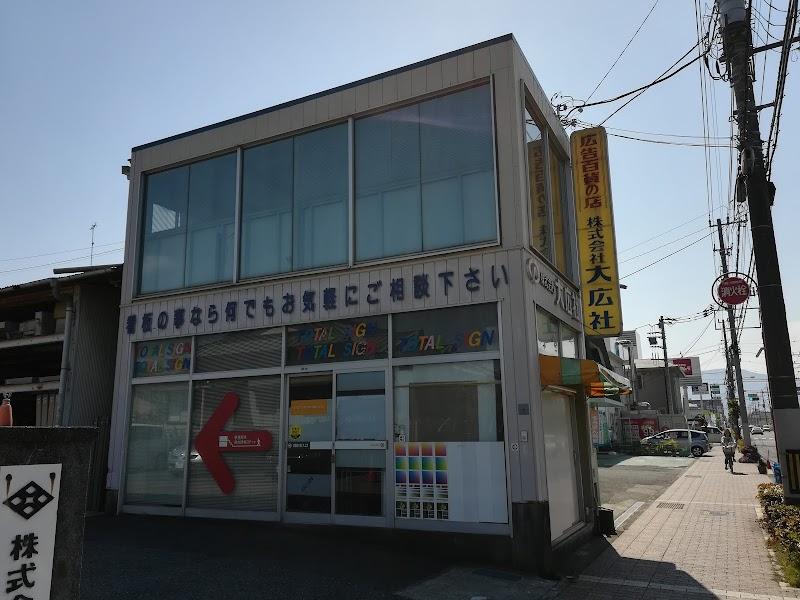 (株)大広社 看板