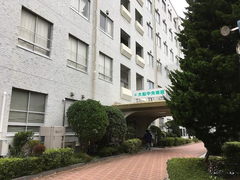 病院 大船 中央
