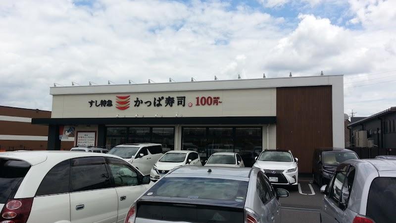 かっぱ寿司 豊田毘森公園店