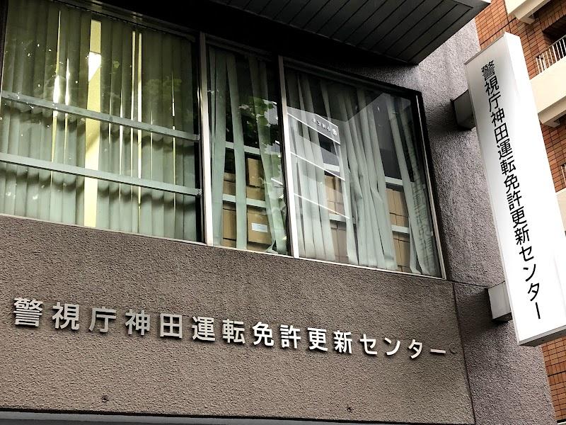 混雑 神田免許更新センター 東京警視庁運転免許本部神田運転免許更新センター(千代田区内神田)|エキテン